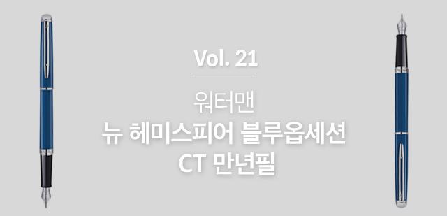 보이는 이야기 vol.21 워터맨 뉴 헤미스피어 블루옵세션 CT 만년필