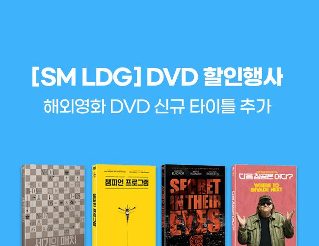 [SM LDG] DVD 해외영화 할인 행사!!