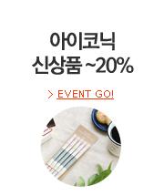 아이코닉 신상품 ~20%