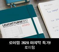 로이텀 2020 마지막 특가!