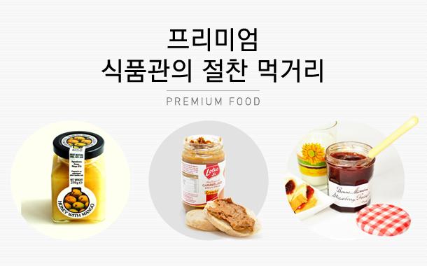 프리미엄 식품