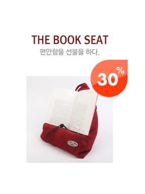 [The Book Seat]  쿠션으로 책 읽기!