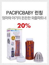 Pacificbaby 런칭  엄마와 아기의 든든한 외출파트너