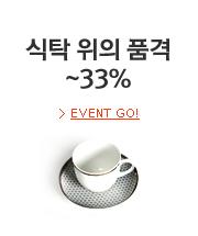식탁 위의 품격 ~33%