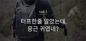 핫트뿅뿅 vol.1 도난방지 백팩