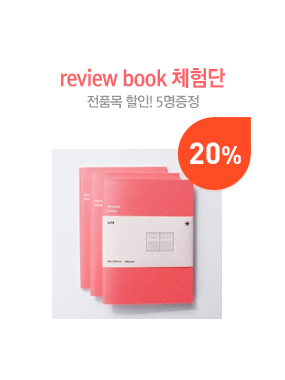 review book 체험단
