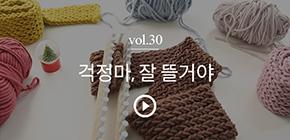 핫트뿅뿅 vol.30 이지베틀 뜨개질 SET