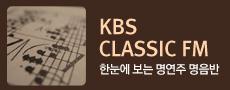 KBS CLASSIC FM [한눈에 보는 명연주 명음반]