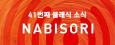 41번째 클래식 소식 NABISORI