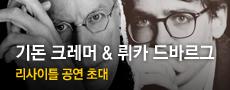 [기돈 크레머 & 뤼카 드바르그]리사이틀 공연 초대 이벤트
