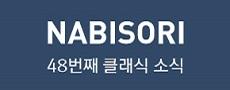 48번째 클래식 소식 NABISORI