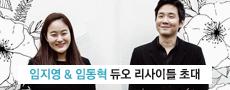 [임지영 & 임동혁] 듀오 리사이틀 초대