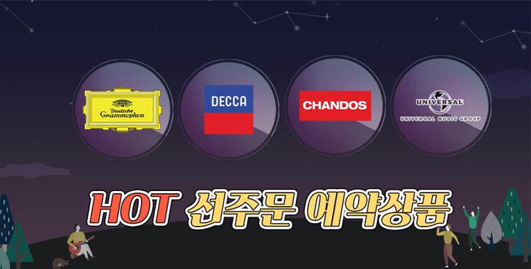 ★MD 추천★ 레이블별 예약 & 신보음반