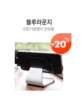 블루라운지 오픈기념행사 전상품~20%