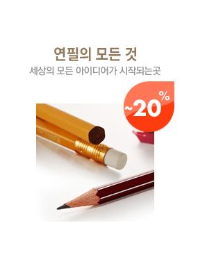 연필의 모든 것