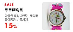 [투투텐워치] 어린이 전용 손목시계 15%