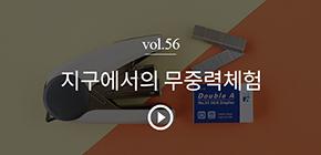 핫트뿅뿅 vol.56 지구에서 무중력체험하기