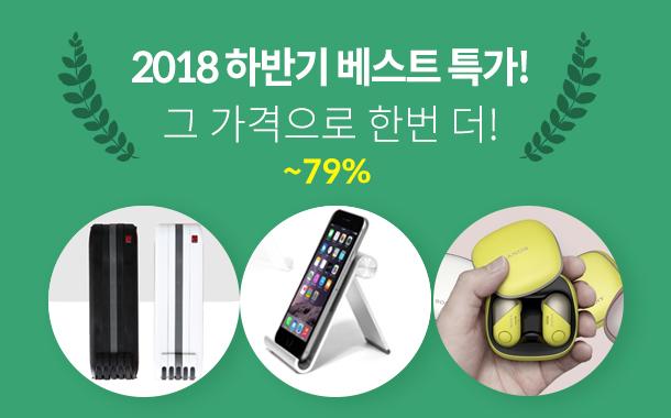 2018 하반기 베스트 특가!