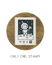 ONLY ONE, STAMP!