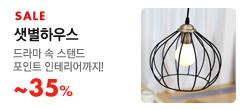 [샛별하우스] 드라마 속 스탠드~ 여주인공 처럼~분위기 잡기!