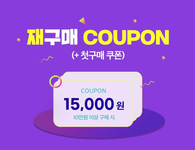 재구매&첫구매 COUPON !