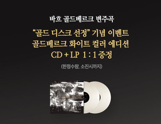 """바흐 골드베르크 변주곡 """"골드 디스크 선정"""" 기념 이벤트"""
