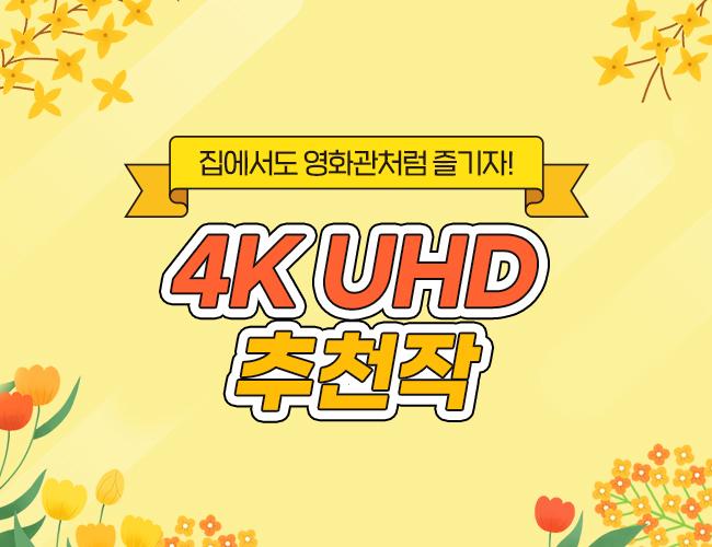 4K-UHD 추천작