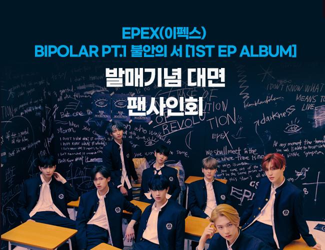 EPEX(이펙스) - BIPOLAR PT.1 불안의 서 [1ST EP ALBUM] 발매 기념 대면 팬사인회