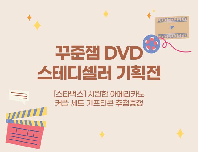 꾸준잼 DVD 스테디셀러 기획전 - [스타벅스] 시원한 아메리카노 커플 세트 기프티콘 추첨증정
