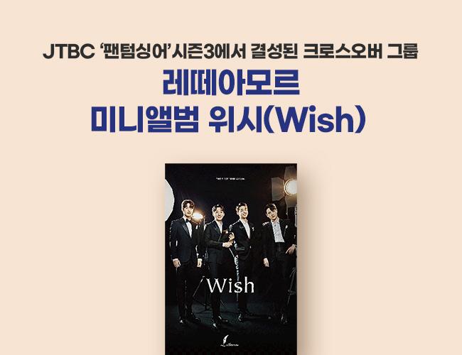 Letteamor(레떼아모르)  - Wish [위시] 발매