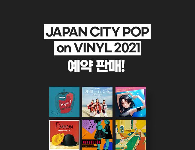 CITY POP on VINYL 2021 예약신보!