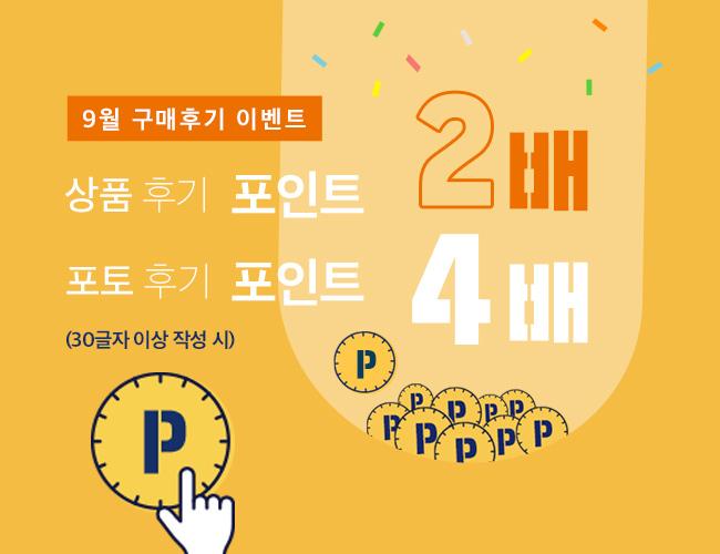 9월 후기 작성시 포인트 최대 4배 EVENT!