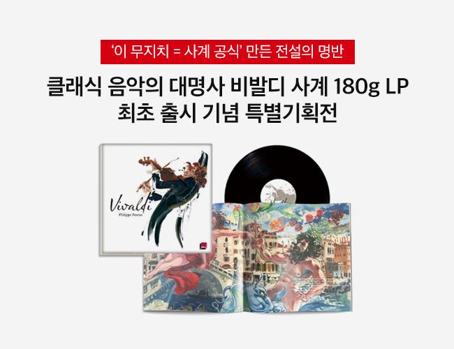 클래식 음악의 대명사' 비발디 사계 180g LP 최초 출시 기념 특별기획전