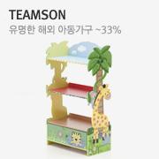 TEAMSON 유명한 해외 아동가구  ~33%