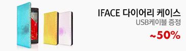 iFace 다이어리 케이스
