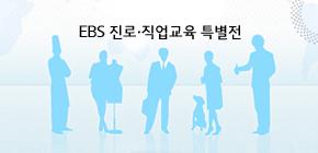EBS 진로·직업교육 특별전 1月할인쿠폰 증정