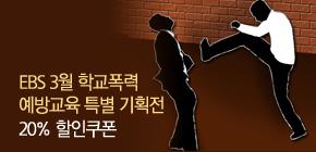 EBS 3월 학교폭력 예방교육 특별 기획전