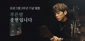 프로그램 3주년 기념 앨범 [푸른밤 종현입니다]