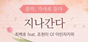 [핫트랙스] 음악, 가사로 듣다 [지나간다-최백호 feat.조현아]