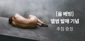 [윱 베빙] 앨범 발매 기념 추첨증정 이벤트