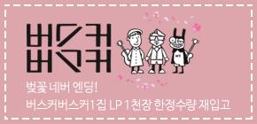버스커 버스커 1집 발매 5주년 기념 한정반