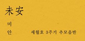 세월호 3주기 추모음반 [미안 未安]