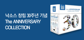 낙소스 창립 30주년 기념 특별한정 박스