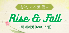 음악, 가사로 듣다 [Rise & Fall: 크랙 데이빗(feat. 스팅)]