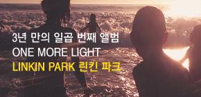 3년 만의 일곱 번째 앨범 ONE MORE LIGHT [린킨파크]