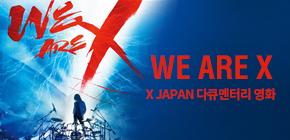 X JAPAN 다큐멘터리 영화 [WE ARE X]