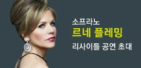 소프라노 [르네 플레밍] 리사이틀 공연 초대