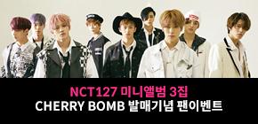 NCT #127 미니앨범 3집 CHERRY BOMB 발매기념 팬이벤트