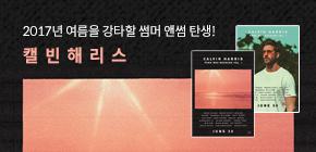 2017년 여름을 강타할 최고의 앨범 [캘빈 해리스]