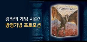 왕좌의 게임 시즌 7 방영 프로모션